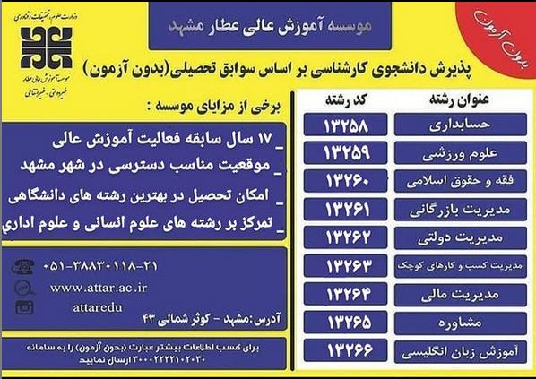 خبرنامه نیم سال دوم 98-97
